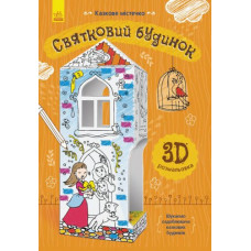 3D-раскраска Ранок Святковий будинок Ранок Л732008У