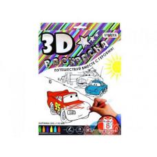 3D розмальовка Strateg Тачки (1005)