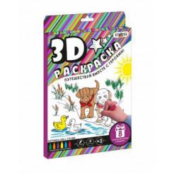 3D раскраска Strateg  Собачки (1003)